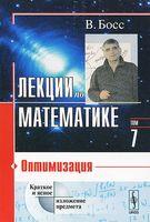 Лекции по математике. Том 7. Оптимизация
