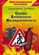TeachPro Основы безопасности жизнедеятельности