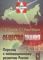 Общество знания. Переход к инновационному развитию России