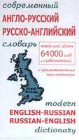Современный англо-русский и русско-английский словарь. 64 000 слов и словосочетаний