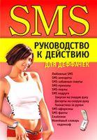 SMS. Руководство к действию для деффачек