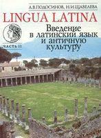 Введение в латинский язык и античную культуру. Часть 2