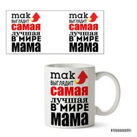 "Кружка ""Самая лучшая мама"""