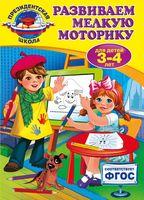 Развиваем мелкую моторику: для детей 3-4 лет