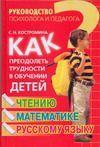 Как преодолеть трудности в обучении детей чтению, математике, русскому языку