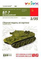 """Сборная модель из картона """"Танк БТ-7"""" (масштаб: 1/35)"""