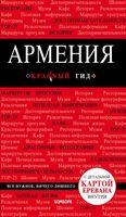Армения. Путеводитель + карта