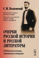 Очерки русской истории и русской литературы