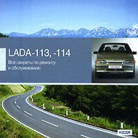 Все секреты по ремонту и обслуживанию LADA-113, -114