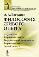Философия живого опыта. Материализм, эмпириокритицизм, диалектический материализм, эмпириомонизм, наука будущего (м)