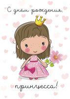 """Открытка """"С днём рождения, принцесса!"""""""