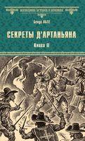 Секреты д'Артаньяна. Книга II