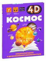Космос. Энциклопедии с дополненной реальностью