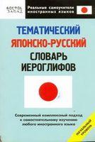 Тематический японско-русский словарь иероглифов