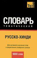 Русско-хинди тематический словарь