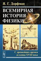 Всемирная история физики. Книга 1: С древнейших времен до конца XVIII века (в 2-х книгах)