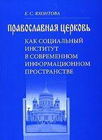 Православная церковь как социальный институт в современном информационном пространстве