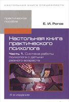 Настольная книга практического психолога. Часть 1. Система работы психолога с детьми разного возраста (в 2 частях)