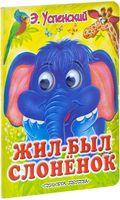 Жил-был слоненок