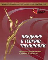 Введение в теорию тренировки. Официальное руководство ИААФ по обучению легкой атлетике