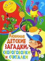 Любимые детские загадки, скороговорки и считалки