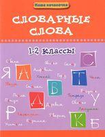 Словарные слова. 1-2 класс