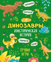 Доисторическая история. Лучшие игры с динозаврами
