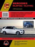 Mercedes ML (W166) / Mercedes GL (X166) c 2012 г. Руководство по ремонту и эксплуатации