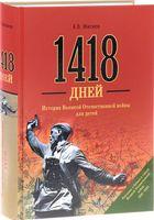 1418 дней. История Великой Отечественной войны для детей