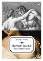 История нравов. Эпоха Ренессанса