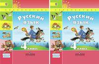 Русский язык. 4 класс. В 2-х частях