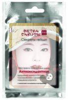 """Экспресс-маска для лица """"Секреты гейши. Антиоксидантная"""" (16,5 г)"""