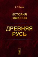 История налогов. Древняя Русь (м)