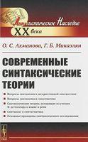 Современные синтаксические теории (м)