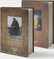 Толковая Библия Лопухина (в 2-х томах)