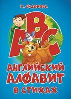 Азбука. Английский Алфавит в стихах