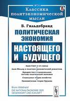 Политическая экономия настоящего и будущего (м)