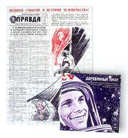 """Пазл деревянный """"Статья о первом полёте в космос"""" (160 элементов)"""