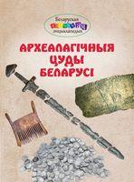 Археалагічныя цуды Беларусі