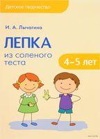 Лепка из соленого теста с детьми 4-5 лет. Сценарии занятий