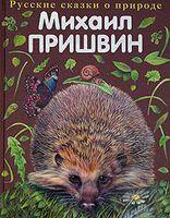 Михаил Пришвин. Русские сказки о природе
