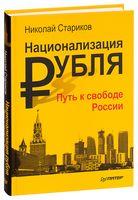 Национализация рубля - путь к свободе России (твердая обложка)