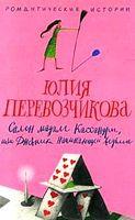 Салон мадам Кассандры, или Дневники начинающей ведьмы (м)