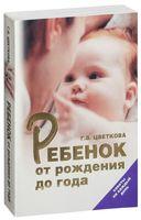 Ребенок от рождения до года. Советы на каждый день