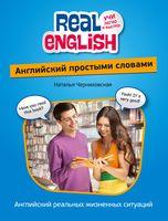 Английский простыми словами
