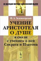 Учение Аристотеля о душе в связи с учением о ней Сократа и Платона