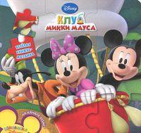 Клуб Микки Мауса. Книжка-мозаика