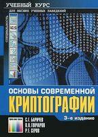 Основы современной криптографии