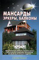 Мансарды. Эркеры. Балконы