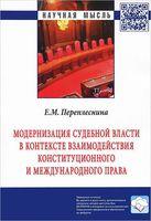 Модернизация судебной власти в контексте взаимодействия конституционного и международного права